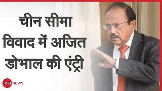 India Vs China: तीनों सेनाओं के साथ बैठक में NSA अजित डोभाल भी मौजूद | Rajnath Singh | Ajit Doval - ZEENEWS