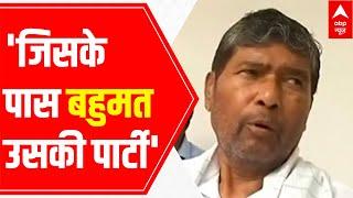 Pashupati Paras on LJP: Party belongs to those with majority - ABPNEWSTV