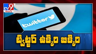 Twitter Vs Centre: Social Media's Officials May Appear Before Parliamentary Standing Committee - TV9 - TV9