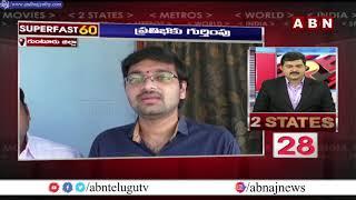 ABN Super Fast 60    Today's News Highlights    17-06-2021   ABN Telugu - ABNTELUGUTV