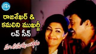 Rajasekhar backslashu0026 Kamalini Mukherjee Love Scene | Maa Annayya Bangaram Movie Scenes | Brahmanandam - IDREAMMOVIES
