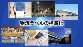 PDラベル SCMラベル動画