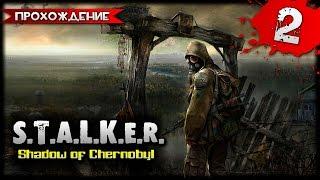 S.T.A.L.K.E.R. Shadow of Chernobyl прохождение часть 2