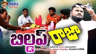 Sketch Telugu Short Film 2019 Yuva Entertainments Youtube