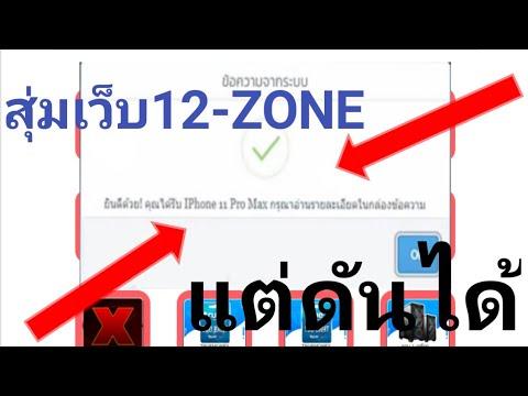 สุ่มเว็บ12-ZONE-แต่ดันได้.....