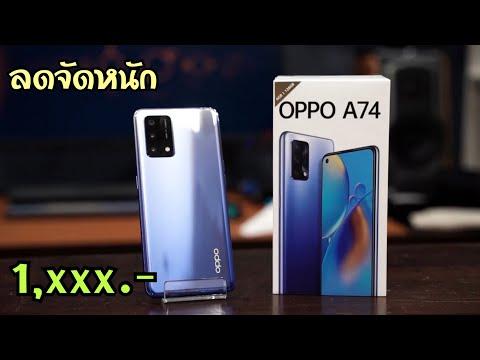 รีวิว-Oppo-A74-ลดราคาให้อีกแล้