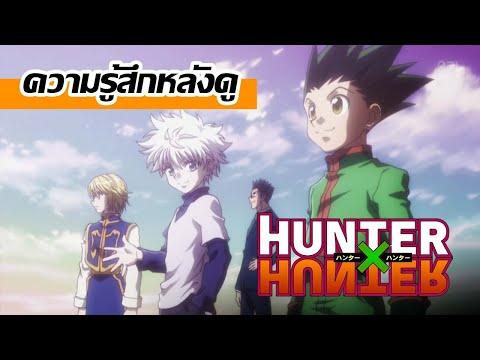 [ความรู้สึกหลังดู]-Hunter-x-Hu