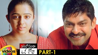 Anukokunda Oka Roju Telugu Full Movie | Charmi | Jagapathi Babu | MM Keeravani | Shashank | Part 1 - MANGOVIDEOS