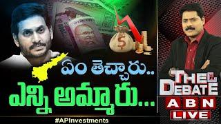 ఏం తెచ్చారు.. ఎన్ని అమ్మారు... || What Was YCP Achieved? || The Debate || ABN Telugu - ABNTELUGUTV