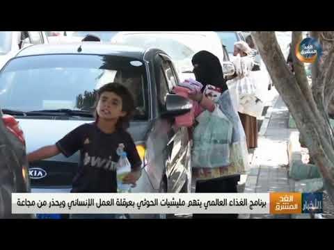 نشرة أخبار السابعة مساءً | الكويت تجدد التأكيد على دعم جهود الحل السياسي للأزمة اليمنية (26 سبتمبر)