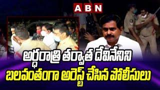 దేవినేనిని బలవంతంగా అరెస్ట్ చేసిన పోలీసులు Police Forcibly Arrested TDP Leader Devineni In Midnight - ABNTELUGUTV