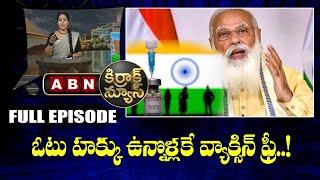 Kirrak News: ఓటు హక్కు ఉన్నొళ్లకే వ్యాక్సిన్ ఫ్రీ..!   PM Modi On Corona Vaccination Drive   ABN - ABNTELUGUTV