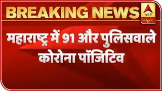 Maharashtra: 91 new Covid-19 cases detected in cops - ABPNEWSTV