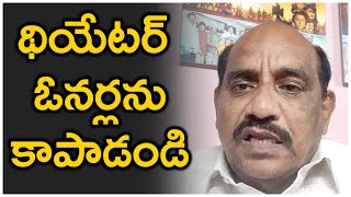 Producer Rama Satyanarayana About Theater Owner Struggles | TFPC - TFPC