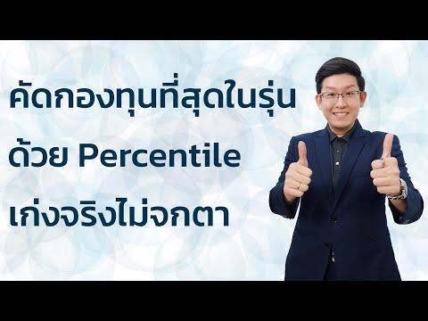 คัดกองทุนตัวท็อปด้วย-Percentil