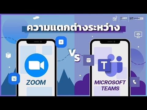 ความแตกต่างกันระหว่าง-Zoom-กับ