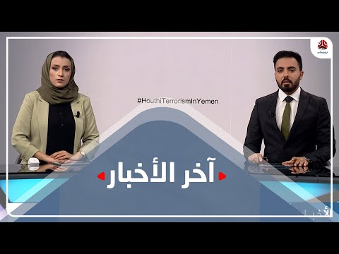 اخر الاخبار   25 - 01 - 2021   تقديم هشام الزيادي واماني علوان   يمن شباب