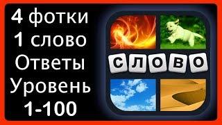 4 фотки 1 слово - ответы 1-100 уровень [HD] (iphone, Android, IOS)