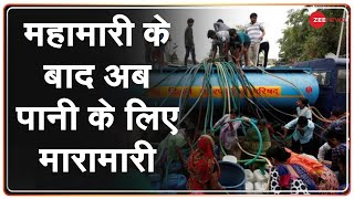 दिल्ली वाले प्यास बुझाएं या वैक्सीन लगवाएं ? | Delhi | Water Scarcity Crisis | Latest Hindi News - ZEENEWS