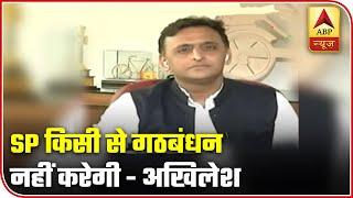 SP will not form alliance with any party: Akhilesh Yadav | e-Shikhar Sammelan - ABPNEWSTV
