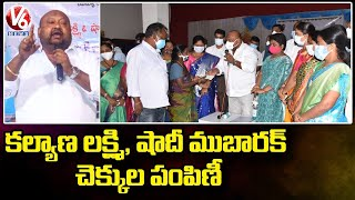 Minister Gangula Kamalakar Distributed Kalyana Lakshmi Cheques In Huzurabad | V6 News - V6NEWSTELUGU