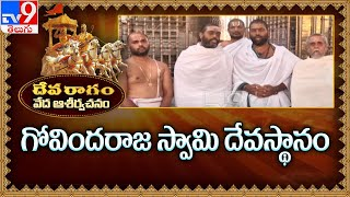 Devaragam : వేద ఆశీర్వచనం || Govinda Raja Swamy Temple - TV9 - TV9