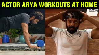 Actor Arya's Lockdown WorkOut | Arya Gym Workout | Tollywood Updates - RAJSHRITELUGU