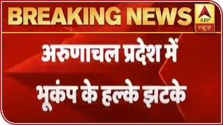 Light tremors of earthquake felt in Arunachal Pradesh - ABPNEWSTV