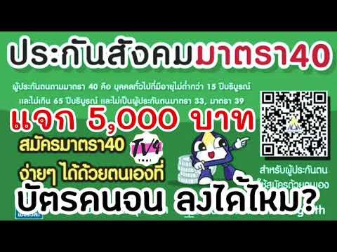 แจก-5,000-บาท-#บัตรคนจน-#บัตรส