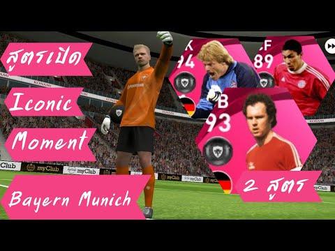 สูตรเปิด-Iconic-Moment-Bayern-