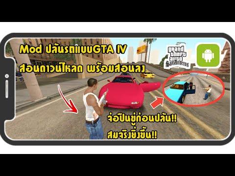 สอนลงMod-ปล้นรถแบบGTA-IV!!-|GT