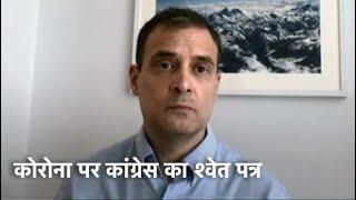Rahul Gandhi बोले- PM Modi के आंसू लोगों की जान नहीं बचा सके - NDTVINDIA