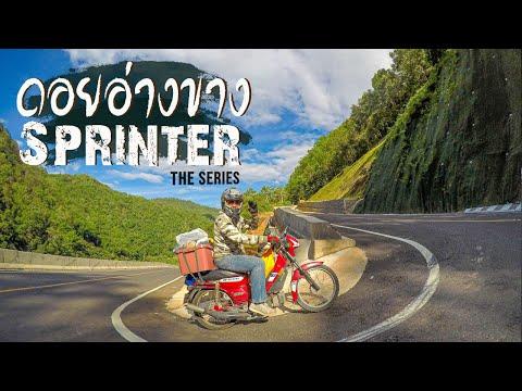 Sprinter-The-Series-Ep.3-ดอยแม