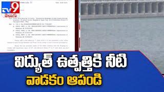 Telugu States Water War  : ఏపీ తెలంగాణకు కేఆర్ఎంబీ జలక్...!  - TV9 - TV9
