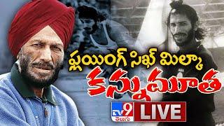 Milkha Singh Passes Away LIVE | మిల్కా సింగ్ కన్నుమూత - TV9 Digital - TV9