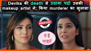 Yeh Hai Chahatein   Devika ki maut ka sach aaya bahar; kaun hai asli murderer   - TELLYCHAKKAR