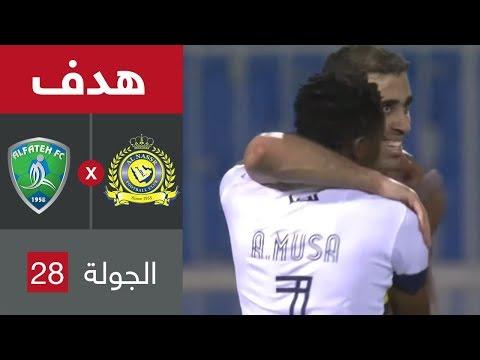 هدف عبد الرزاق حمد الله الثاني ضد الفتح (البطولة السعودية)