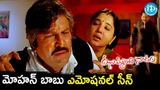 Mohan Babu Emotional Scene | Jhummandi Naadam Movie Scenes | Manchu Manoj | Taapsee | iDream Movies - IDREAMMOVIES