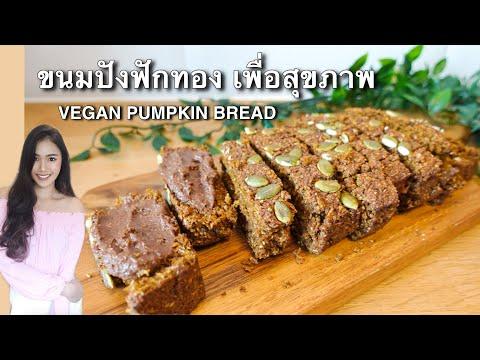 ขนมปังฟักทอง-เพื่อสุขภาพ-ทำง่า
