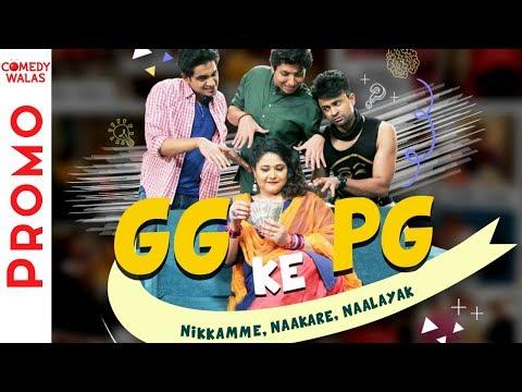 connectYoutube - GG KE PG | Official Teaser | Comedywalas Originals | Pallavi Sharma | Starting On 1st Jan 2018