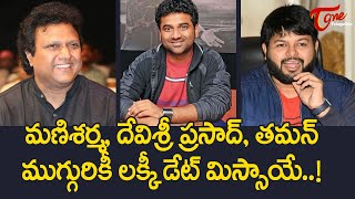 ? ?????????? ????????? ????????..!! | Tollywood Musicians Missed their Lucky Dates | TeluguOne - TELUGUONE