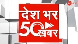 News 50: अब तक की 50 बड़ी ख़बरें   Hindi News   Top News   Breaking News   Nepal PM Updates - ZEENEWS