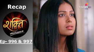 Shakti - शक्ति - Episode -996 & 997 - Recap - COLORSTV