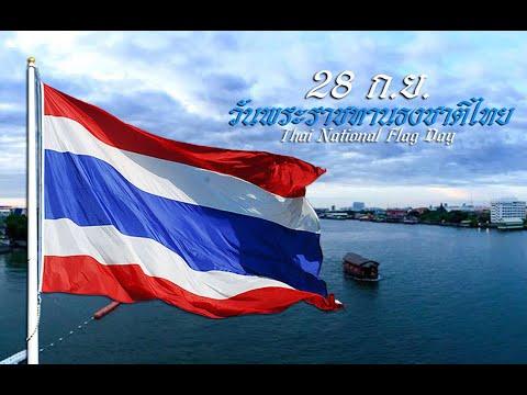 เทียบเวลาเคารพธงชาติ-1102564