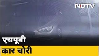 Gautam Gambhir के पिता की कार चोरी - NDTVINDIA