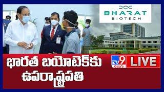 Vice President Venkaiah Naidu visits Bharat Biotech - TV9 - TV9