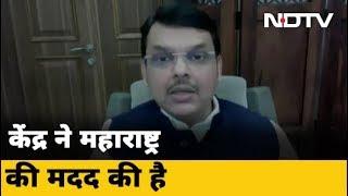 Devendra Fadnavis ने कहा- GDP का पांच प्रतिशत राज्यों को मिल रहा है - NDTVINDIA