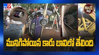 iSmart News : మునిగిపోయిన కారు బావిలో తేలింది - TV9 - TV9