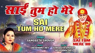 साईं तुम हो मेरे Sai Tum HO Mere I SANGEETA GROVER, Sai Bhajan I Sai Tum Mere Ho,Full Audio - TSERIESBHAKTI