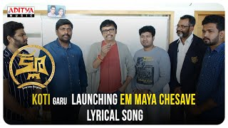 Koti Garu  Launching Em Maya Chesave Lyrical Song | Clue Songs | Raprock Shakeel | Rahul Sipligunj - ADITYAMUSIC